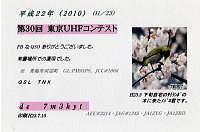 東京UHFqsl 2010 burogu.jpg