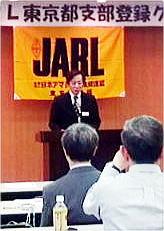 JG1KTC高尾理事 a.jpg