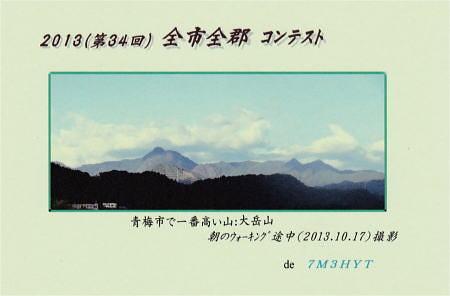 2013(34)青梅で一番高い山大岳山 450 .jpg