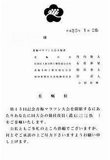 委嘱状burogu.jpg