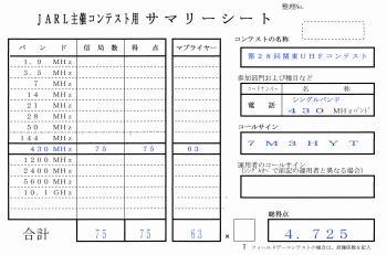 H23.2.11 関東UHFcont burogu.jpg