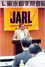 JA1TFJ宿谷HP委員長 a.jpg